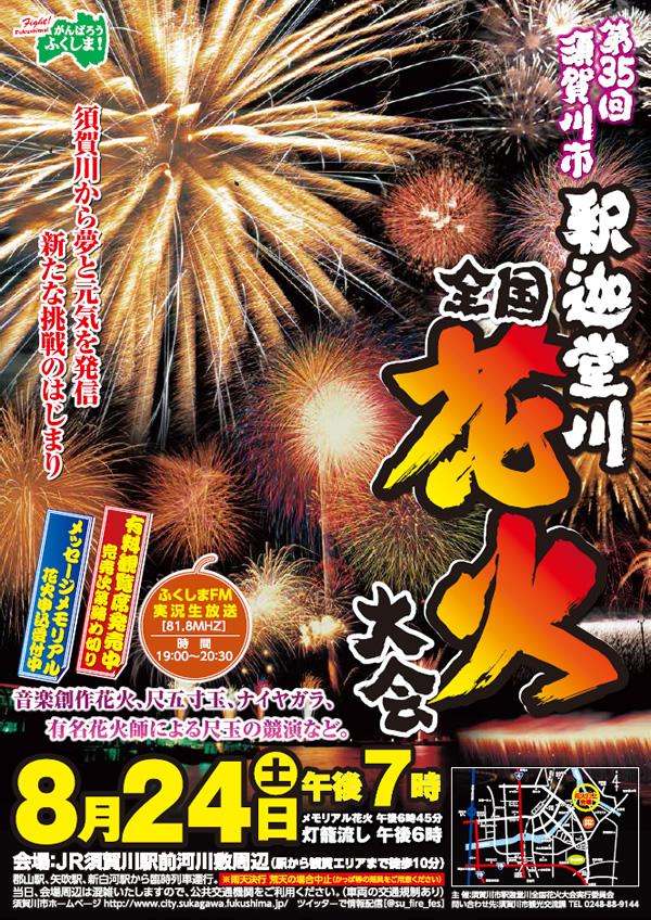 第35回須賀川市釈迦堂川全国花火大会 8月24日(土) 午後7時