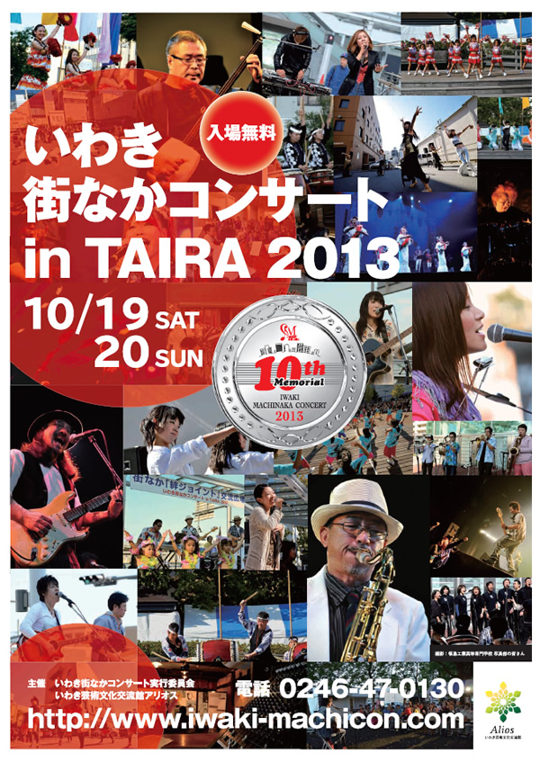 いわき街なかコンサート[入場無料] 10/19 SAT 20 SUN